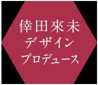 倖田來未デザインプロデュース